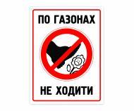 """Табличка БРТ """"По газонах не ходити"""" 15х20 см"""