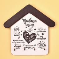 Настенная ключница Правила дома 18х18см на украинском языке 4 крючка (kmm0100)