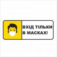 """Табличка Vivay """"Вхід тільки в масках""""  (333)"""