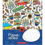 Шкільний зошит 1 Вересня А5 48 1В (Workbook) Набір 8 видів (4823092259059)