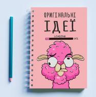 Скетчбук Sketchbook для малювання з принтом Оригінальні ідеї