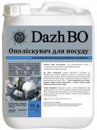 Ополіскувач для посудомийних машин 1:2000 DazhBO 10 л