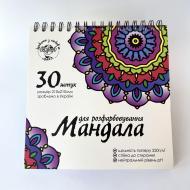 Розмальовка Мандала антистрес 30 штук 250 г/м² альбом на спіралі Art Planet