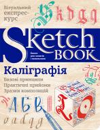 Скетчбук Каліграфія, Базові принципи Українська (9789665262381)