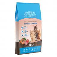 Корм сухий HOME FOOD Курочка з рибкою для дорослих стерильних котів 10 кг