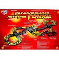 Автомобільний трек Joy Toy Паралельні гонки 0817