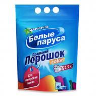 Пральний порошок для машинного й ручного прання Білі вітрила Color 1,5 кг (4820017661010)