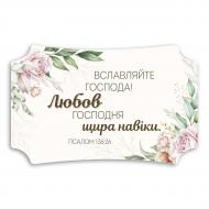 Табличка декоративная деревянная Прославляйте Господа 26х16 см (хрт20005у)