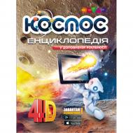 Енциклопедія Космос 4D (700001)