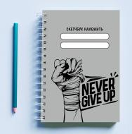 Скетчбук Sketchbook для малювання з принтом Never give up