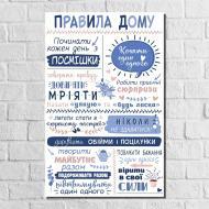 """Декор настенный """"Правила дома"""" деревянный"""