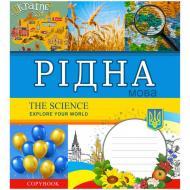Шкільний зошит 1 Вересня А5 48 1В (Explore The Science) Набір 8 видів (4823092259066)