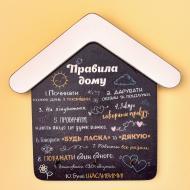 Настенная ключница Правила дома 18х18см на украинском языке 3 крючка на черном (kmm0103)