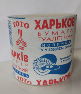 Туалетная бумага Харьков 40 рулонов (0301)