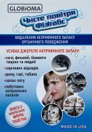 Засіб видалення запаху Глобіома Чисте повітря Фізітабс 1 таблетка