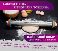 Розумна качалка Foodie 43 см з регулюванням товщини тіста