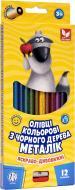Олівці кольорові Школярик круглі з чорного дерева 12 кольорів Металік + точилка (312114002)