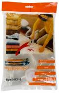 Вакуумный пакет для одягу 70х110