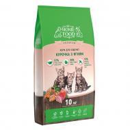 Корм сухий HOME FOOD Курочка з ягнятиною для кошенят 10 кг