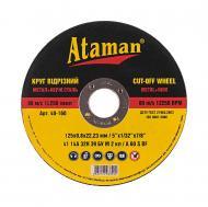 Круги відрізні по металу Ataman 41 14А 125х1,0х22,23 25 шт. (2334)