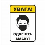 """Табличка Vivay """"Увага! Одягніть маску"""" (331)"""