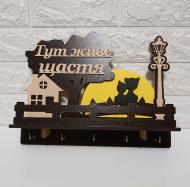 """Ключница """"Тут живе щастя"""" с МДФ (№55)"""