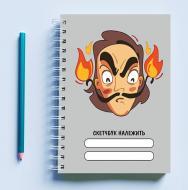 Скетчбук Sketchbook для малювання з принтом Особа чоловіка з вогнем на вусах фон Сірий