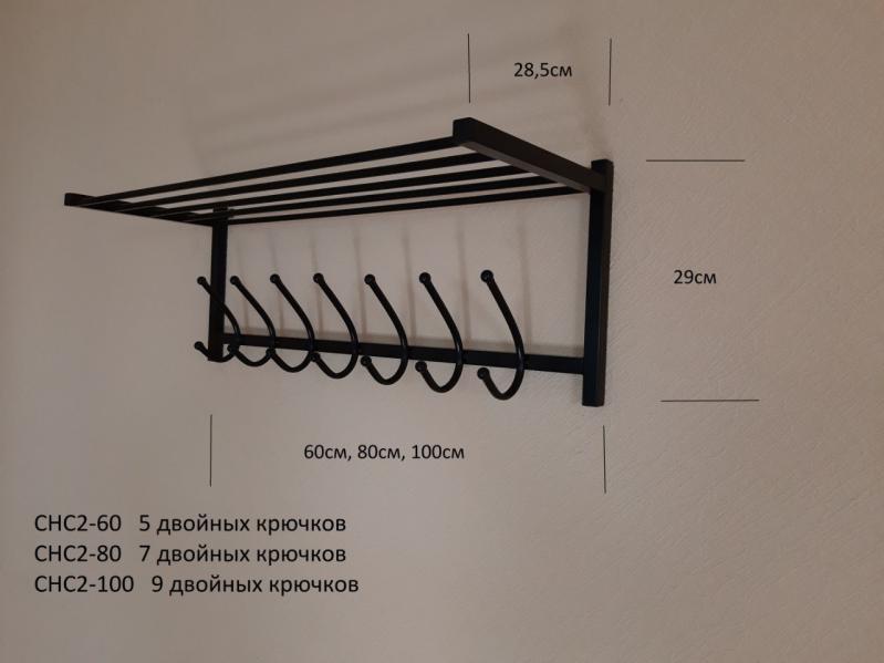 Вешалка настенная металлическая СНС2-80 - фото 2