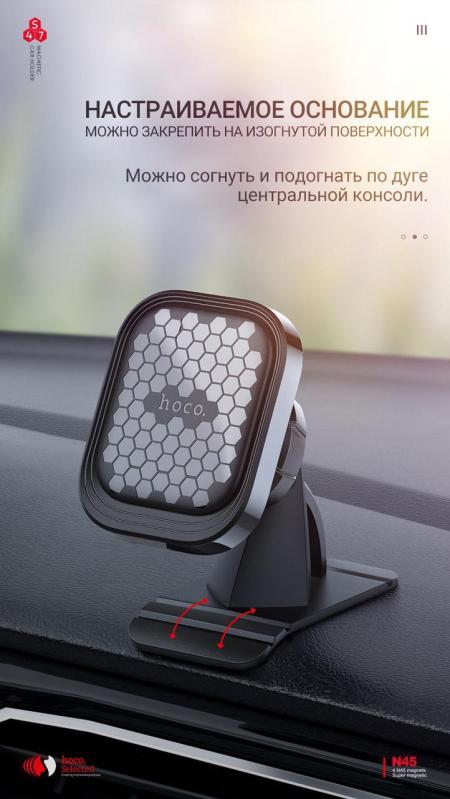 Автомобільний магнітний тримач на панель HOCO Fuerte series S47 Чорний - фото 8